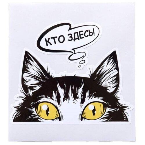 Декоративная наклейка Промтехнологии Наклейка на машину Кто здесь! (38411) белый/черный 1 шт.