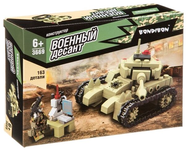 Конструктор BONDIBON Военный десант ВВ3669 Танк