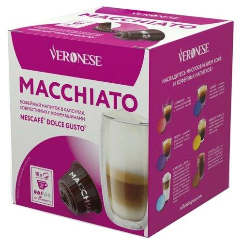 Кофейный напиток в капсулах Veronese Macchiato (стандарт Dolce Gusto) (10 капс.) панно veronese дева мария гваделупская 15 5 23 1 см бронза