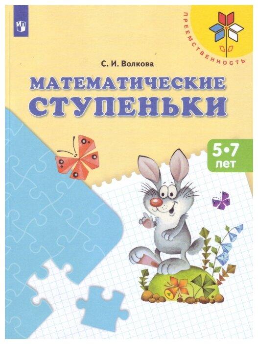 """Волкова С.И. """"Математические ступеньки. Пособие для детей 5-7 лет"""""""