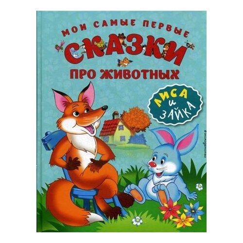 Купить Мои самые первые сказки про животных. Лиса и зайка, ЭКСМО, Детская художественная литература