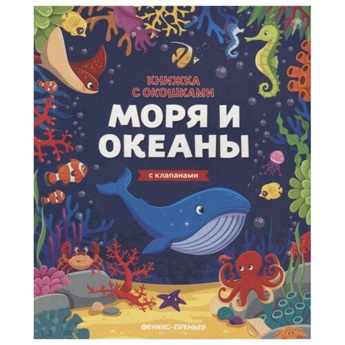 Книжка с окошками. Моря и океаны. Книжка с клапанами