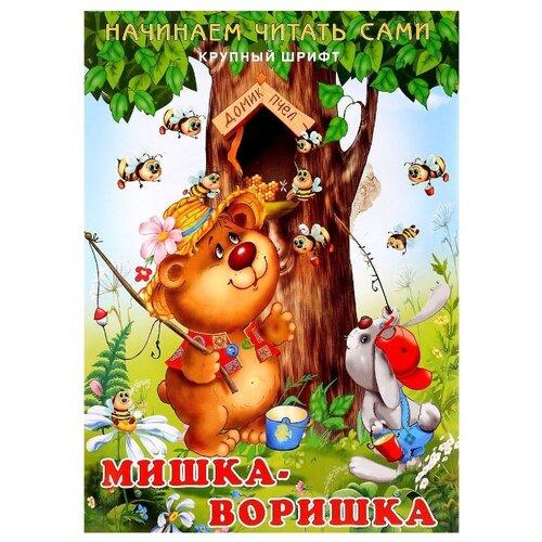 Купить Гурина И. Начинаем читать сами. Мишка-воришка , Фламинго, Детская художественная литература