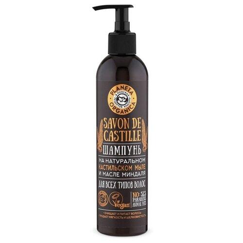 Planeta Organica шампунь Savon De Castille для всех типов волос, 400 мл кондиционер для белья planeta organica гипоалергенный 1 л