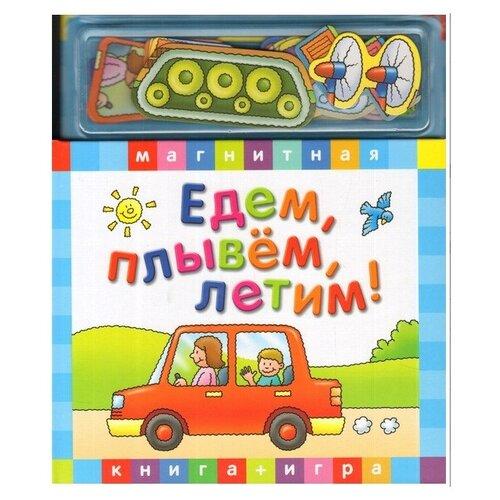 Новый формат Книжка-игрушка Магнитные книжки. Едем, плывем, летим