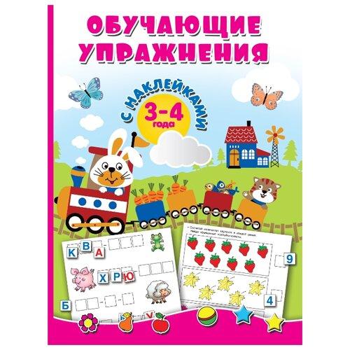 Фото - Дмитриева В.Г. Обучающие упражнения с наклейками. 3-4 года развивающие книжки издательство аст книга обучающие упражнения с наклейками 3 4 года
