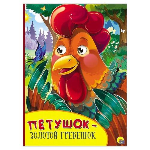 Купить Петушок-золотой гребешок, Проф-Пресс, Книги для малышей