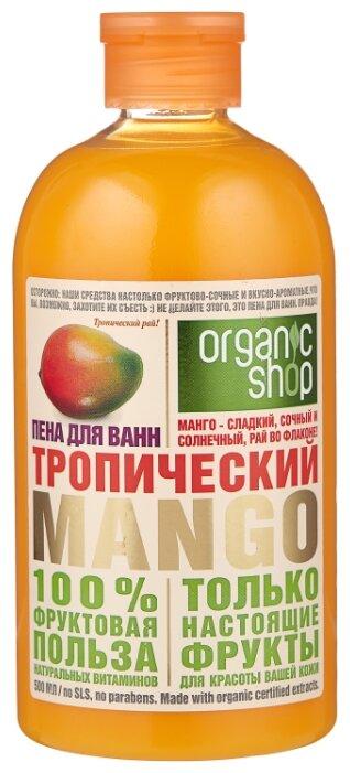 Organic Shop Пена для ванн Тропический манго 500 мл