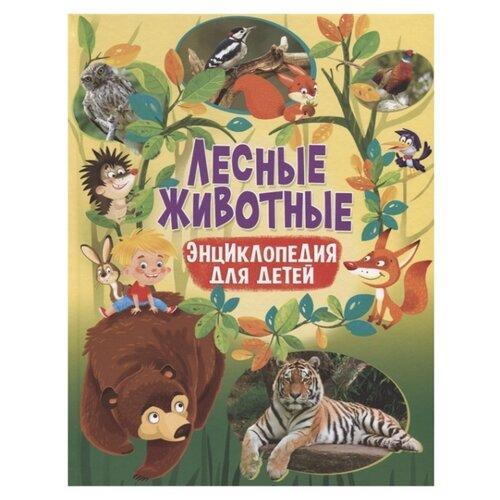 Лесные животные. Энциклопедия для детей смилевска л п энц лесные животные энциклопедия а4