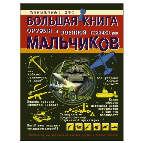 Купить Ликсо В.В. Большая книга оружия и военной техники для мальчиков , Аванта (АСТ), Познавательная литература