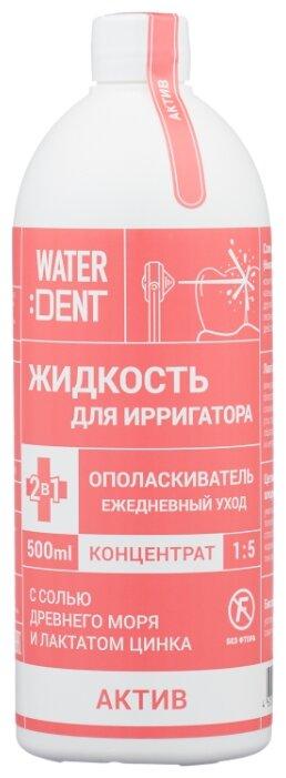 Жидкость для ирригатора/ополаскиватель WATERDENT актив 500 мл