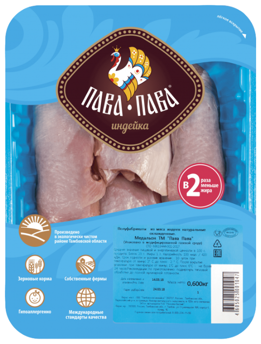 Пава-Пава Филе голени индейки охлажденное