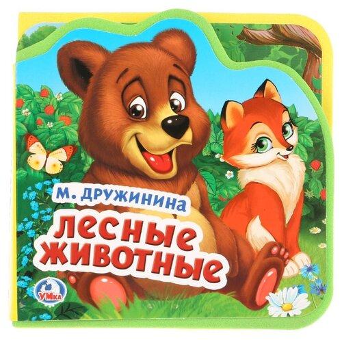 Умка Книжка EVA с вырубкой и пазлами. М. Дружинина. Лесные животные дружинина м читаю и играю с любимой куклой