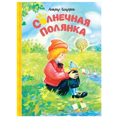 Купить Линдгрен А. Солнечная полянка , Machaon, Детская художественная литература