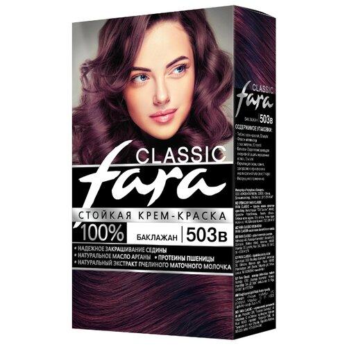 Fara Classic Стойкая крем-краска для волос, 503в, баклажан