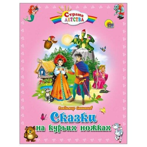 Купить Степанов В. А. Страна детства. Сказки на курьих ножках , Prof-Press, Книги для малышей