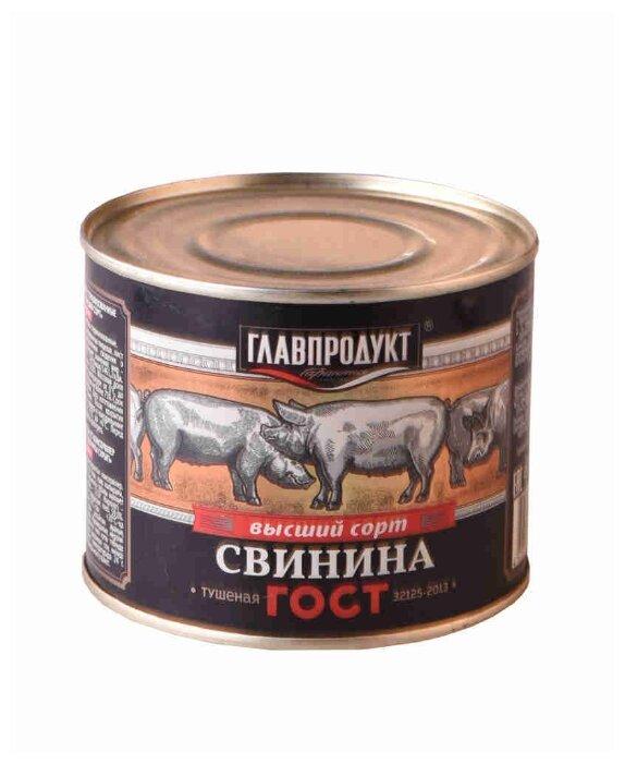 Главпродукт Свинина тушеная ГОСТ высший сорт 525 г