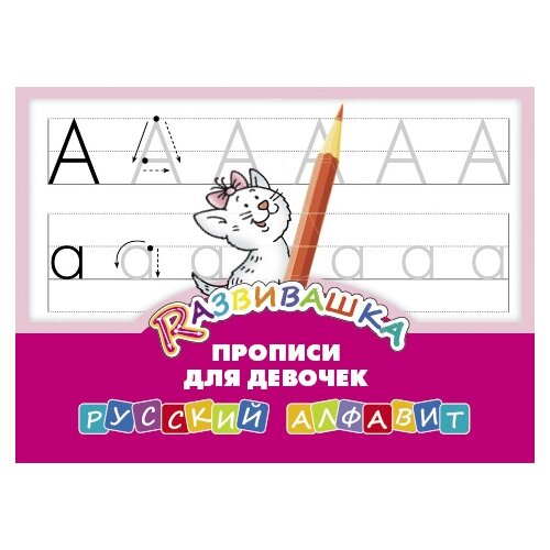 Купить Прописи для девочек. Русский алфавит, Титул, Учебные пособия