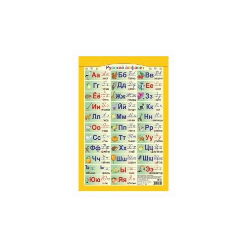 Купить Русский алфавит, Попурри, Учебные пособия