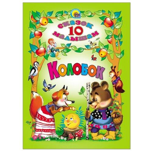 Купить 10 сказок малышам. Колобок, Проф-Пресс, Детская художественная литература