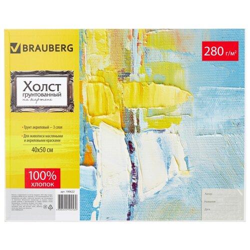Холст BRAUBERG ART CLASSIC на картоне 40 х 50 см (190622) холст brauberg art classic 1 6 10 м в рулоне