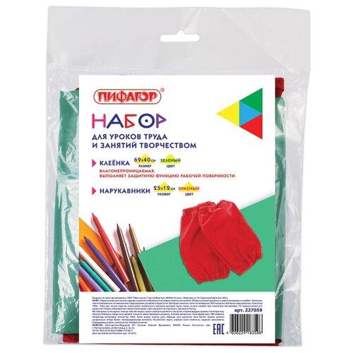Купить Пифагор Набор для уроков труда (227059) зеленый / красный, Одежда для уроков труда