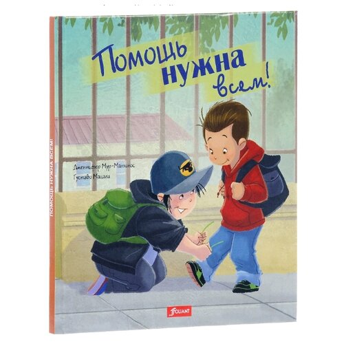 Купить Мур-Маллинос Дж. Помощь нужна всем! , Фолиант, Познавательная литература