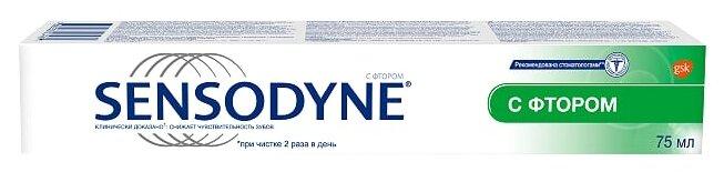 Зубная паста Sensodyne С фтором, для чувствительных зубов
