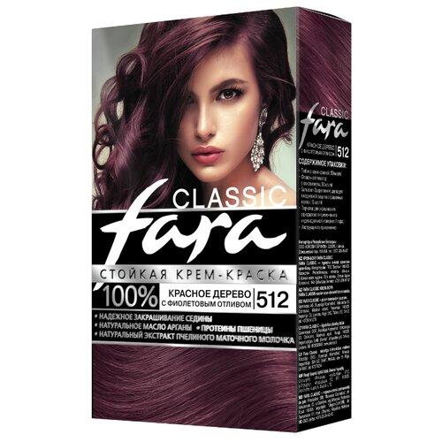 Fara Classic Стойкая крем-краска для волос, 512, красное дерево с фиолетовым отливом стойкая крем краска фитокосметик fitocolor для волос 5 6 красное дерево 125мл