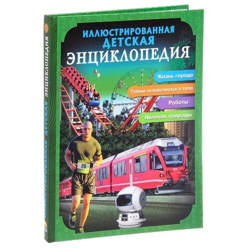 Куруськина М. Иллюстрированная детская энциклопедия