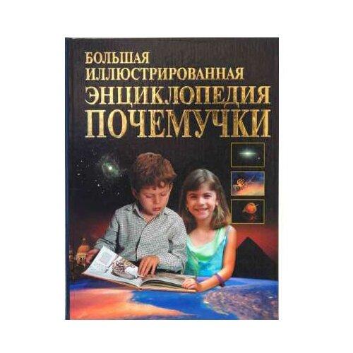 Агишева Т., Матюхина Ю. Большая иллюстрированная энциклопедия почемучки