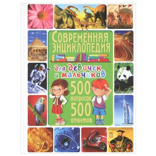 Купить Скиба Т. В. Современная энциклопедия для девочек и мальчиков. 500 вопросов - 500 ответов , Владис, Познавательная литература