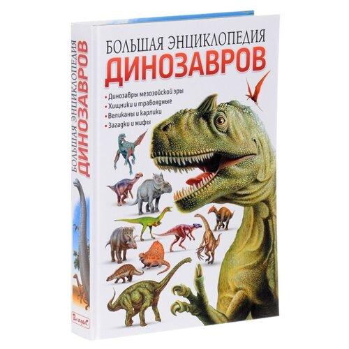 Большая энциклопедия динозавров краткая энциклопедия фермера владис