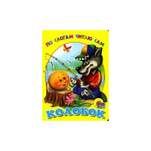 Купить По слогам читаю сам: Колобок, Prof-Press, Учебные пособия