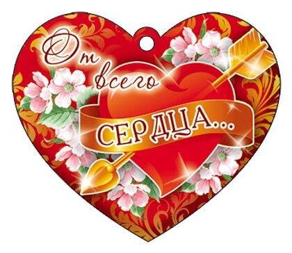 Открытка Творческий Центр СФЕРА От всего сердца... (М-7476), 1 шт.