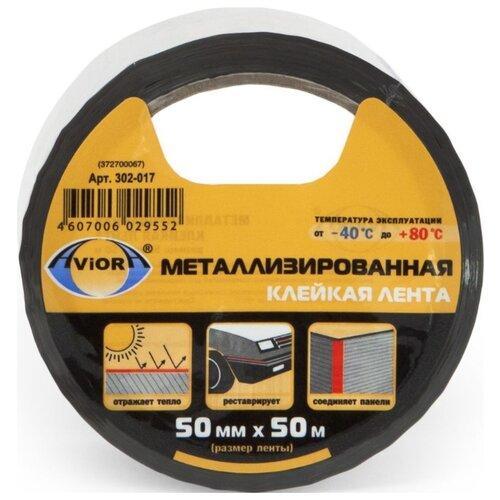 Клейкая лента металлизированная Aviora 302-017, 50 мм x 50 м клейкая лента aviora металлизированная 50mm x 50m 302 017