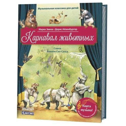 Купить Зимза М. Музыкальная классика для детей. Карнавал животных , Контэнт, Детская художественная литература