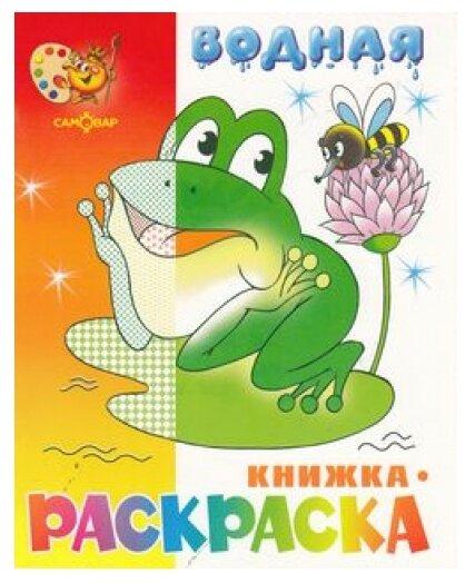 Самовар Водная книжка-раскраска: Лягушонок