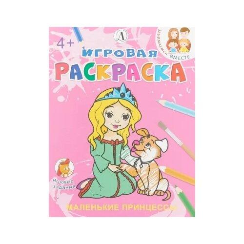 Детская литература Игровая раскраска. Маленькие принцессы