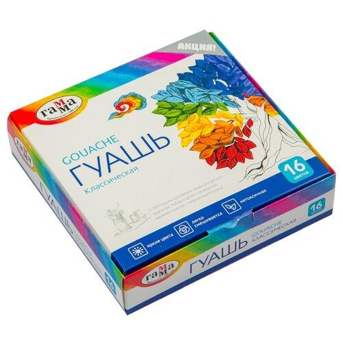 Купить ГАММА Гуашь Классическая 16 цветов х 20 мл (22103016), Краски