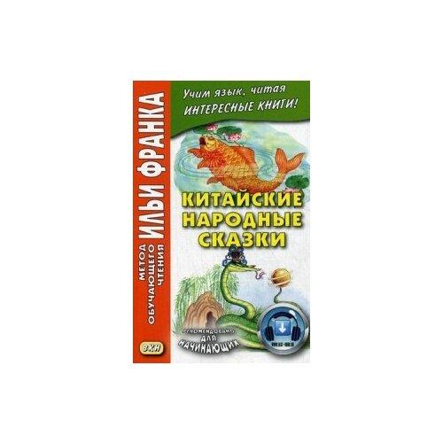 Купить Тан Лань Китайские народные сказки. Учебное пособие , ВКН, Учебные пособия