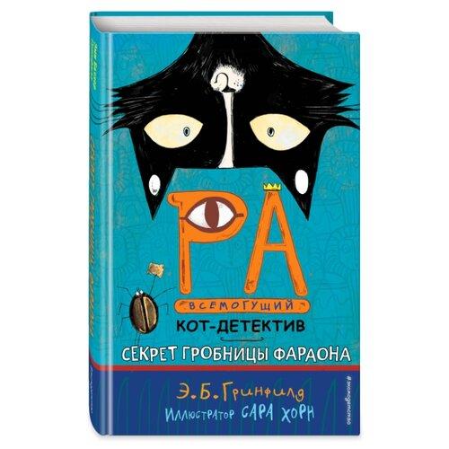 Купить Гринфилд Э. Ра Всемогущий - кот-детектив. Секрет гробницы фараона , ЭКСМО, Детская художественная литература