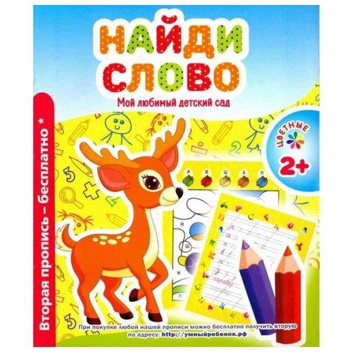 Мой любимый детский сад. Найди слово календарь мой сад 2009