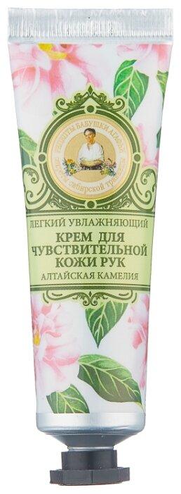 Крем для рук Рецепты бабушки Агафьи Для чувствительной кожи
