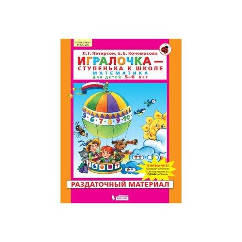 Купить Петерсон Л.Г. Игралочка. Математика для детей 5-6 лет. Раздаточный материал. ФГОС , Бином. Лаборатория знаний, Учебные пособия