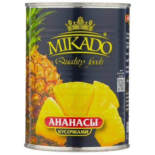 Консервированные ананасы MIKADO кусочками в сиропе, жестяная банка 565 г mikado sms 011 1 0 г