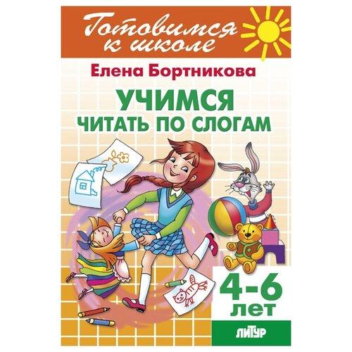 Бортникова Елена Федоровна