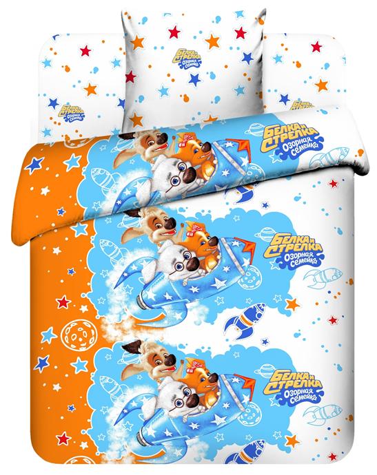 Постельное белье 1.5-спальное Василек Белка и стрелка, бязь белый/голубой/оранжевый