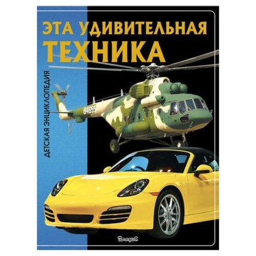 Купить Феданова Ю.В., Скиба Т.В. Эта удивительная техника. Детская энциклопедия , Владис, Познавательная литература