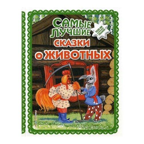Купить Самые лучшие сказки о животных, ЭКСМО, Детская художественная литература